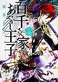 百千さん家のあやかし王子 (5) (あすかコミックスDX)