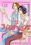プリンスチャーミング 3 (花音コミックス)
