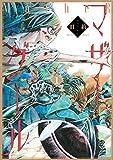 旧約マザーグール【分冊版】(1) (RYU COMICS)