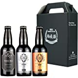 【EC限定】国産最高級クラフトビールギフトセット 3種類飲み比べセット(アワード受賞歴多数のこまいぬブリュワリー&(株…