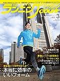 ランニングマガジン・クリール 2017年3月号 [雑誌]