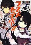 ラストセイバーII 恋殺の剣誓 (電撃文庫)