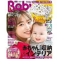 Baby-mo(ベビモ) 2018年 10 月秋冬号