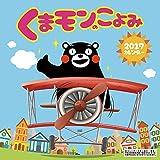 くまモンのこよみ カレンダー 【2017年版】 17CL-0041