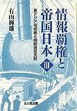 情報覇権と帝国日本III: 東アジア電信網と朝鮮通信支配