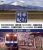列車紀行 美しき日本 北陸 [Blu-ray]