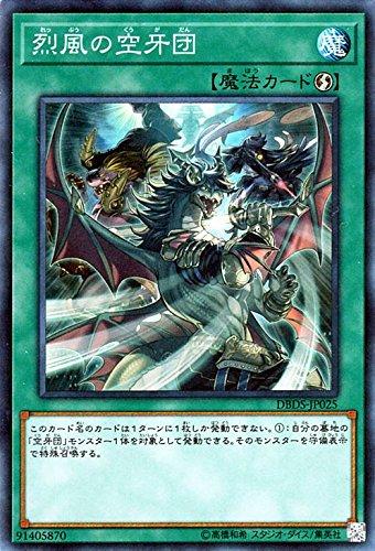 烈風の空牙団 スーパーレア 遊戯王 ダーク・セイヴァーズ dbds-jp025