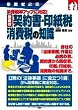 消費税率アップに対応! 最新版 契約書・印紙税・消費税の知識 (事業者必携)