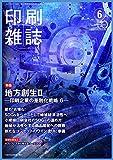 印刷雑誌 2020年 06 月号 [雑誌]