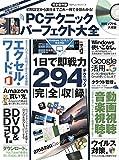 PCテクニック パーフェクト大全 (100%ムックシリーズ)