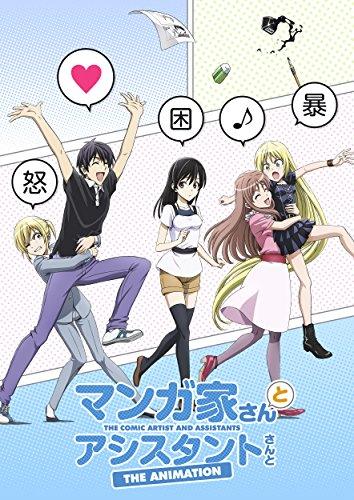 TVアニメ「マンガ家さんとアシスタントさんと」全話いっき見ブルーレイ [Blu-ray]