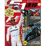 F1 (エフワン) 速報 2017 Rd (ラウンド) 16 日本GP (グランプリ) 号 [雑誌] F1速報