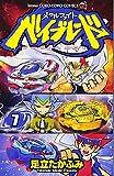 メタルファイトベイブレード 7 (てんとう虫コロコロコミックス)