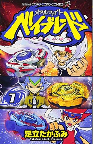 メタルファイトベイブレード 7 (てんとう虫コロコロコミックス)の詳細を見る