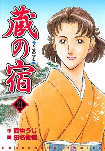 蔵の宿 21巻 (芳文社コミックス)...