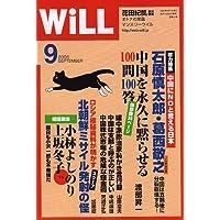 WiLL (マンスリーウィル) 2006年 09月号 [雑誌]