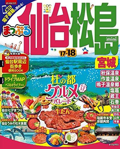 まっぷる 仙台・松島 宮城 mini '17-18 (まっぷるマガジン)