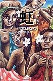 虹―世界の旅〈4〉 (幻冬舎文庫)