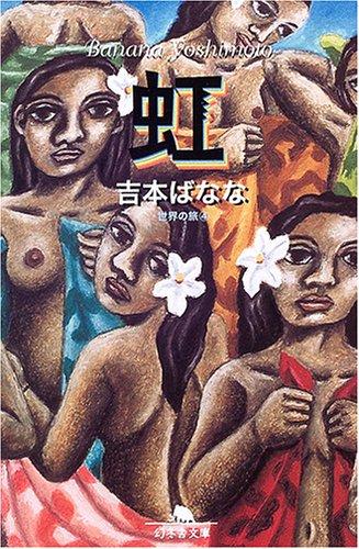 虹—世界の旅〈4〉 (幻冬舎文庫)