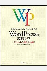 本格ビジネスサイトを作りながら学ぶ WordPressの教科書2 大型本
