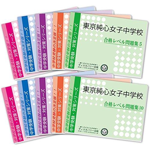 東京純心女子中学校受験合格セット(10冊)