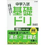 中学入試基礎ドリ 理科[地球・宇宙]