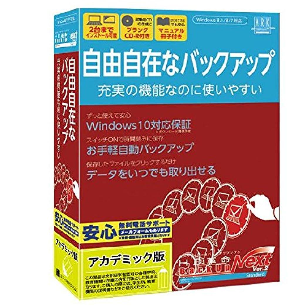 口径治療ロッカーアーク情報システム HD革命/BackUp_Next_Ver.2_Standard_アカデミッ