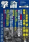 撃論 富国強兵号 vol.1「いまだ放射能で滅んだ国は無し、原発よりも危険な中国に備えよ!」 (OAK MOOK 377)