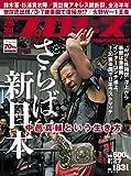 週刊プロレス 2016年 01/27号 No.1831 [雑誌]