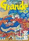 Grandeひろしま Vol.7 画像