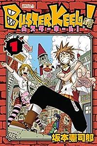 BUSTER KEEL!(1) (月刊少年ライバルコミックス)