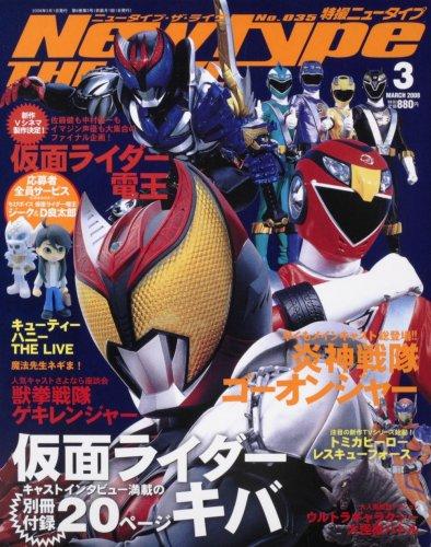 Newtype THE LIVE (ニュータイプ・ザ・ライブ) 2008年 03月号 [雑誌]の詳細を見る