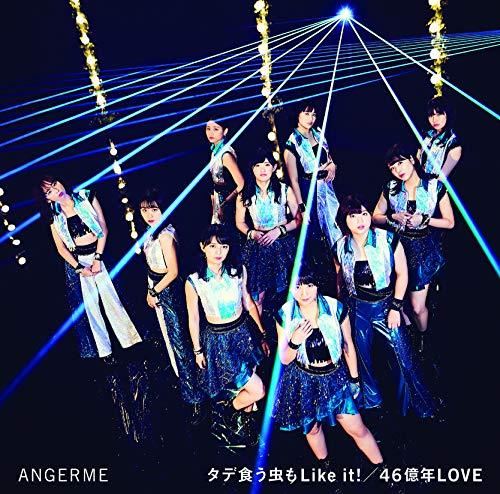 【Amazon.co.jp限定】タデ食う虫もLike it! /46億年LOVE(初回生産限定盤B)(オリジナルポストカード付き)