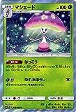 ポケモンカードゲーム サン&ムーン マシェード(R) / コレクション ムーン(PMSM1M)/シングルカード