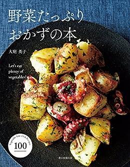 [大庭英子]の野菜たっぷり おかずの本
