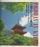 京都・塔のある風景—洛中 洛東 洛西 洛南 洛北 丹波 丹後
