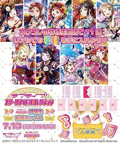 ラブライブ! スクールアイドルコレクション スクフェス特待生勧誘ボックス 【SIC-EX12】