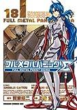 フルメタル・パニック!シグマ(18)<フルメタル・パニック!シグマ> (ドラゴンコミックスエイジ)