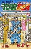 こちら葛飾区亀有公園前派出所 (第110巻) (ジャンプ・コミックス)