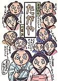 落語絵本 十 たがや (落語絵本 (10))
