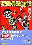 添乗員撃沈記 (角川文庫)