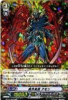 カードファイト!!ヴァンガード/第3弾/BT03/002/RRR/魔界侯爵 アモン