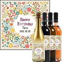 名入れ 名前入り オリジナルラベル ワイン 酒 【正方形ラベル】0115 ロゼ・スパークリング(金箔入り)2本セット 750ml×2