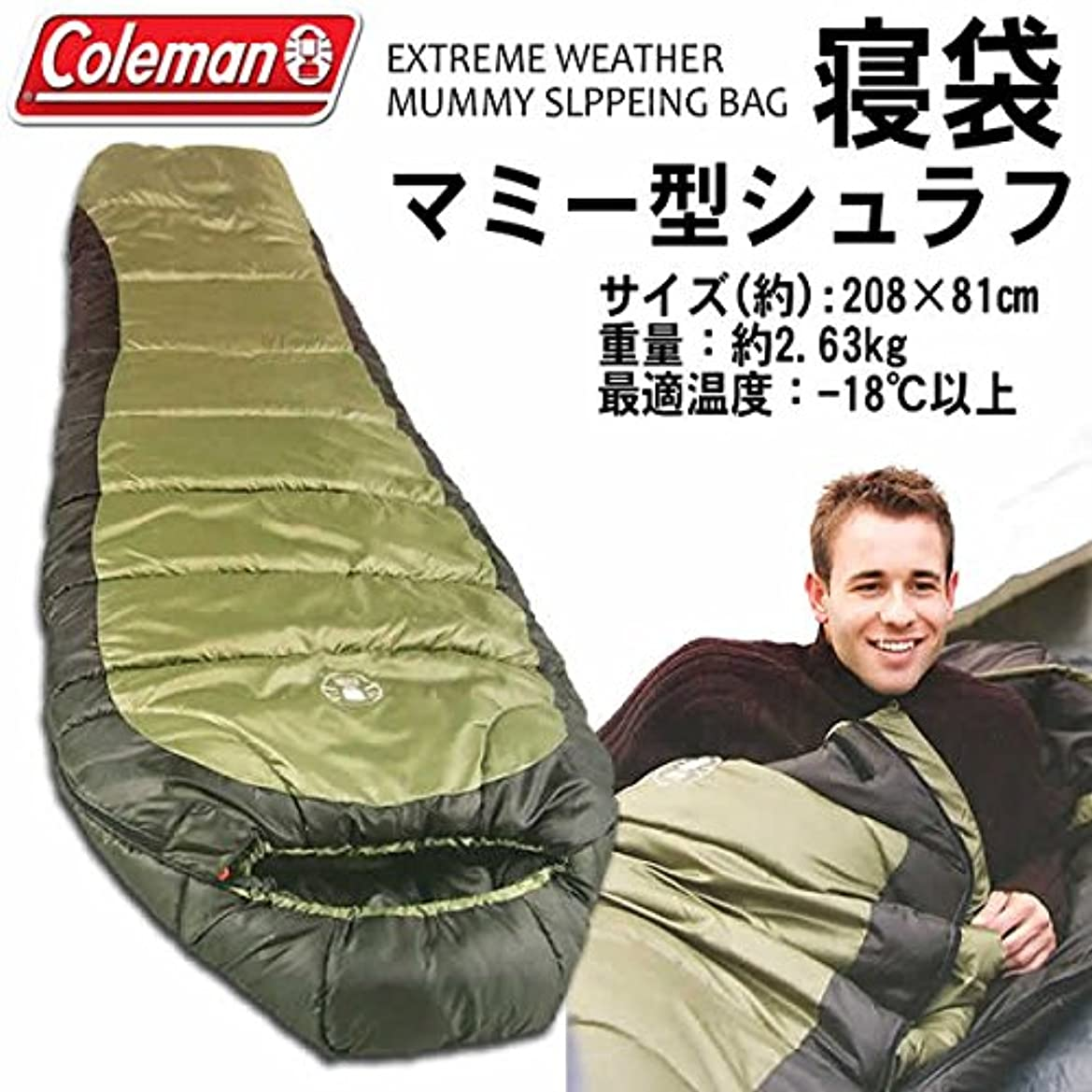 パッケージアメリカまたColeman EXTREME WHEATHER MUMMY コールマンエクストリームウェザーマミースリーピングバッグ 寝袋 208×81cm(Model:2000012598)
