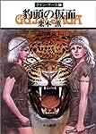 豹頭の仮面―グイン・サーガ(1) (ハヤカワ文庫JA)