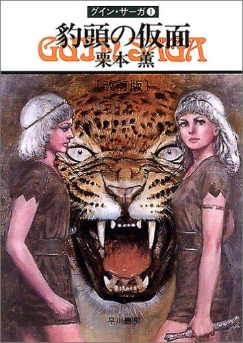 豹頭の仮面—グイン・サーガ(1) (ハヤカワ文庫JA)