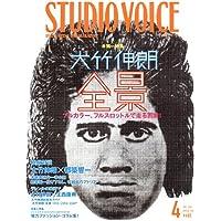 STUDIO VOICE (スタジオ・ボイス) 2006年 04月号