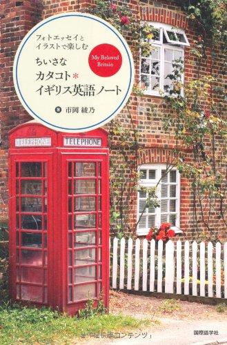 フォトエッセイとイラストで楽しむちいさなカタコト*イギリス英語ノートの詳細を見る