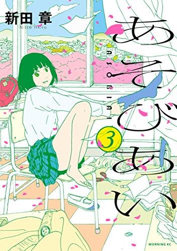 あそびあい(3) (モーニングコミックス)の詳細を見る