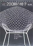 200脚の椅子―スワル・パワーをカタチにした! (ワールド・ムック (624))